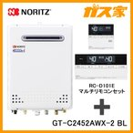 給湯器本体+リモコンセット ノーリツ エコジョーズ・ガスふろ給湯器GT-C2452AWX-2-BL+RC-D101Eマルチリモコンセット