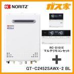 給湯器本体+リモコンセット ノーリツ エコジョーズ・ガスふろ給湯器GT-C2452SAWX-2-BL+RC-D101Eマルチリモコンセット