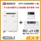 給湯器本体+リモコンセット ノーリツ エコジョーズ・ガス給湯暖房機GTH-C2449AWD-1 BL+RC-D112Eマルチリモコンセット