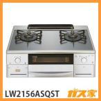 LW2156ASQST ハーマン テーブルコンロ S-Blink ガラストップ 60cm