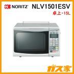 NLV1501ESV ノーリツ コンビネーションレンジ 卓上・15Lタイプ