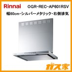 OGR-REC-AP601RSV リンナイ レンジフード クリーンecoフード オイルスマッシャー 60cm幅 シルバーメタリック 右側排気