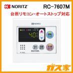 RC-7607M ノーリツ ガス給湯器用台所リモコン オートストップ付き