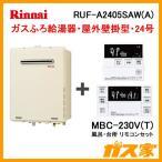 給湯器本体+リモコンセット RUF-A2405SAW(A) リンナイ ガスふろ給湯器+MBC-230V マルチリモコンセット