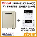 給湯器本体+リモコンセット リンナイ エコジョーズ・ガスふろ給湯器RUF-E2405SAW(A)+MBC-230V(T)マルチリモコンセット