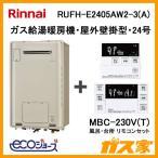 給湯器本体+リモコンセット RUFH-E2405AW2-3(A) リンナイ エコジョーズ・ガス給湯暖房機