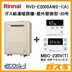 給湯器本体+リモコンセット リンナイ エコジョーズ・ガス給湯暖房機RVD-E2005AW2-1(A)+MBC-230V(T)マルチリモコンセット
