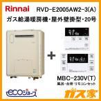 給湯器本体+リモコンセット リンナイ エコジョーズ・ガス給湯暖房機RVD-E2005AW2-3(A)+MBC-230V(T)マルチリモコンセット