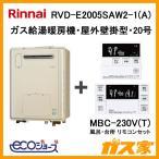 給湯器本体+リモコンセット リンナイ エコジョーズ・ガス給湯暖房機RVD-E2005SAW2-1(A)+MBC-230V(T)マルチリモコンセット