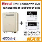 給湯器本体+リモコンセット リンナイ エコジョーズ・ガス給湯暖房機RVD-E2005SAW2-3(A)+MBC-230V(T)マルチリモコンセット