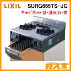 SURG655TS-JG リクシル セクショナルキッチン用2口ガスコンロ 強火力左
