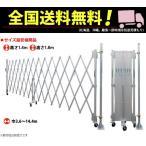 (送料無料) アルミキャスターゲート(MSタイプ)片開-高さ1.4m-巾5.4m