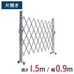 (送料無料) アルミキャスターゲート(Yタイプ)片開-高さ1.5m-巾0.9m
