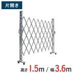 (送料無料) アルミキャスターゲート(Yタイプ)片開-高さ1.5m-巾3.6m