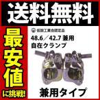 【業界最安値】(送料無料)48.6-42.7 兼用-自在クランプ ※ご注文は30個単位でお願いします