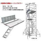 【業界最安値】【送料無料】鋼製ローリングタワー(内階段式)2段(アルインコ製)移動式足場 高所作業台