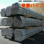 単管パイプ 1.5m 先メッキ φ48.6×厚2.4mm 足場パイプ 鉄パイプ