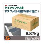速硬アスファルト補修材 クイックファルト (8.87kg/箱