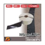 貼付型アスファルト補修材 クイックシール (粘着防止剤付)  クラフコ (USA)