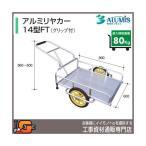 アルミス アルミリヤカー14型FT (グリップ付)