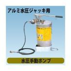 アルミ水圧ジャッキ用 水圧手動ポンプ N型 ホーシン