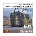 前田工繊 耐候性大型土のう ツートンバッグ (2t用)  3年対応タイプ 50枚セット NETIS登録商品