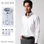 メンズ ワイシャツ 結婚式 二次会 スーツ BIGLIDUE デュエボットーニ カラー ボタンダウン 長袖 シャツ カジュアルシャツ パーティー ブランド
