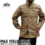 ALPHA INDUSTRIES アルファ ミリタリージャケット M-65フィールドコート MJM24000C(メール便不可)