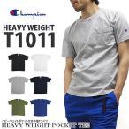 チャンピオン Champion T1011 ヘビーウェイト ポケット付き 半袖Tシャツ ロゴ (メール便対応)