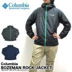 Columbia コロンビア パッカブルパーカー PM3713 ボーズマンロックジャケット BOZEMAN ROCK JACKET