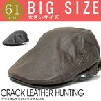 大きいサイズ ビッグサイズ クラックレザーハンチングキャップ 帽子 20074 (メール便不可)