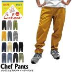 Cookman ���å��ޥ� ���å��ޥ� Chef Pants �����եѥ�� ��˥��å���