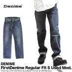 ドゥニーム Denime FirstDenime Regular Fit S Used Mod レギュラーフィット ユーズドウォッシュ デニム D16SS044 (メール便不可)