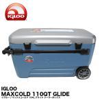 イグルー IGLOO クーラーボックス MAXCOLD 110QT 104L GLIDE