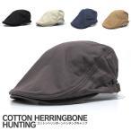 コットンヘリンボーン ハンチングキャップ 帽子 20001 (メール便不可)
