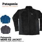 パタゴニア Patagonia メンズR2 フリースジャケット  25138 (メール便不可)