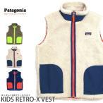 パタゴニア Patagonia キッズ フリースベスト レトロX 65619 (メール便不可)