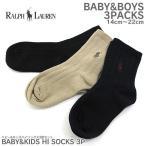 ラルフローレン POLO Ralph Lauren キッズ ハイソックス 靴下 3足セット B61000 (メール便対応)