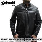 SCHOTT ショット 641HH スタンド シングルライダース ホースハイド STAND SINGLE RIDERS JACKET HORSEHIDE(メール便不可)