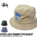 ステューシー STUSSY ハット ストックロック ピグメント ダイ バケットハット 帽子 132766 (メール便対応)