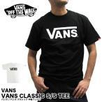 ショッピングvans VANS バンズ クラシック 半袖Tシャツ VANS CLASSIC VN000GGGY (メール便対応)
