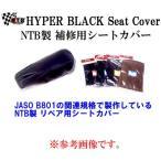 新品 NTB製 スズキ アドレスV100用 張替用シートカバー ブラック CVS-02