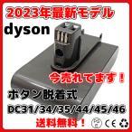 ダイソン バッテリー DC31 DC34 DC35 DC44(DC44 MK2非対応)2000mAh ボタン脱着式
