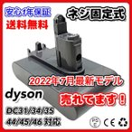 ネジ式 1個  ダイソン バッテリー DC34 DC35 DC44 DC45 ダイソン 互換 レビューを書いて一年保証