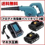 マキタ Makita 互換 ブロワー ブロアー ( UB185DZ + BL1820 2個 + DC18RC ) セット (ブロワ 18V 14.4V 対応)+(バッテリー18V 2.0Ah)+(14.4V 18V 充電器)