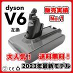 ダイソン 互換 バッテリー V6 送料無料 領収書発行可能 改良版