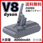 稼働時間 約1.5倍 ダイソン dyson V8 バッテリー 4000mAh 大容量 互換 安心保障 前期 後期 どちらも対応