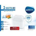 ブリタ BRITA ポット型浄水器交換用カートリッジ マクストラ プラス 2個セット BJ-MP2