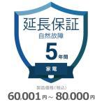 家電自然故障保証【5年に延長】60,001円〜80,000円