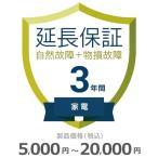 物損5年保証 商品代金20000円まで